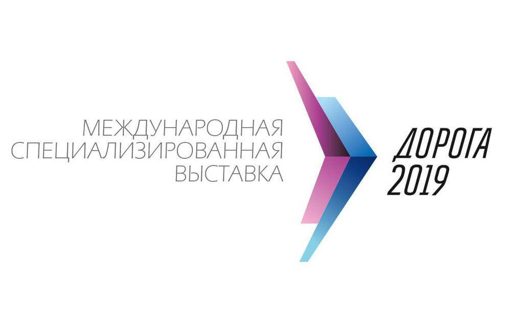 Выставка«Дорога2019»
