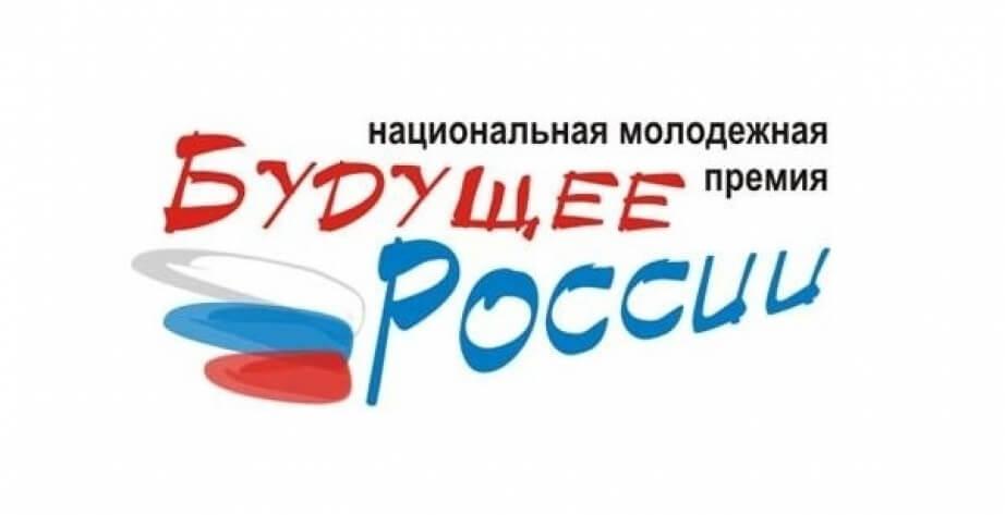 Национальная молодёжная премия «Будущее России»