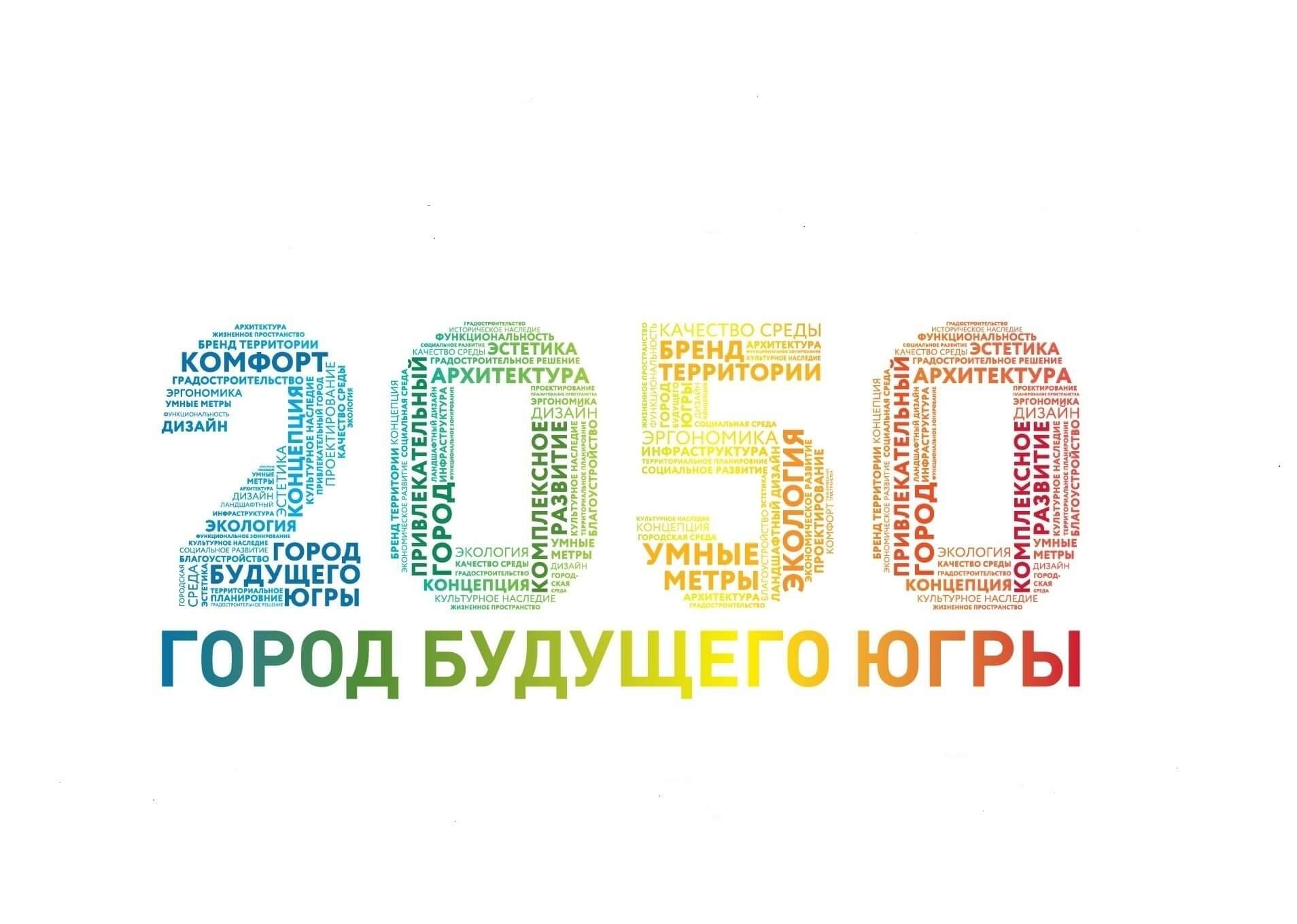 «Общественное пространство города будущего Югры 2050»