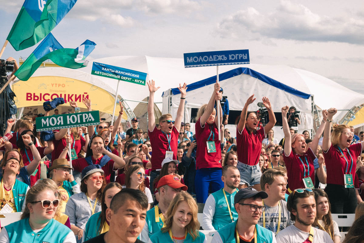 Форум молодежи Уральского Федерального округа «Утро»