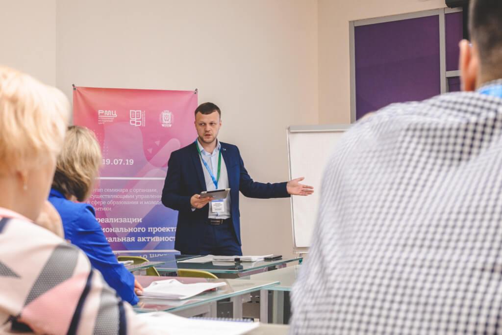 Специалисты молодежной политики приняли участие в семинаре