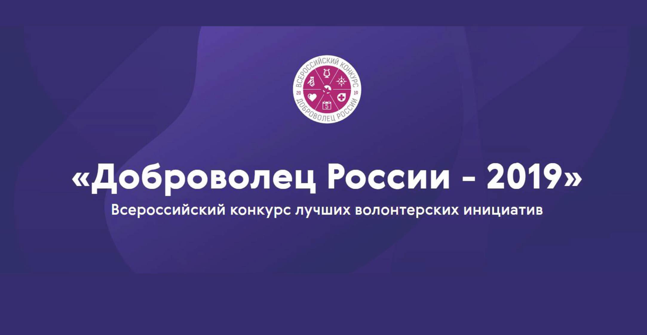 Эксперты конкурса «Доброволец России» из 60 субъектов РФ