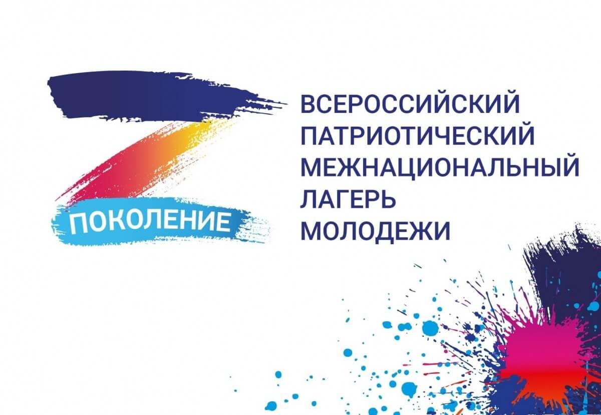 III Всероссийский патриотический межнациональный лагерь молодежи «Поколение»
