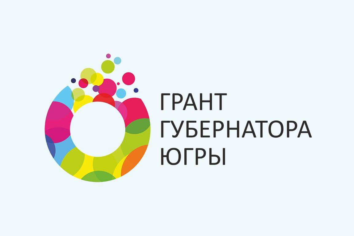 Конкурс на предоставление #ГрантовГубернатораЮгры
