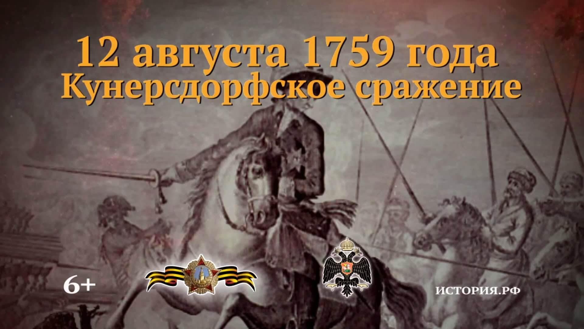 Памятная дата военной истории России. Кунерсдорфское сражение