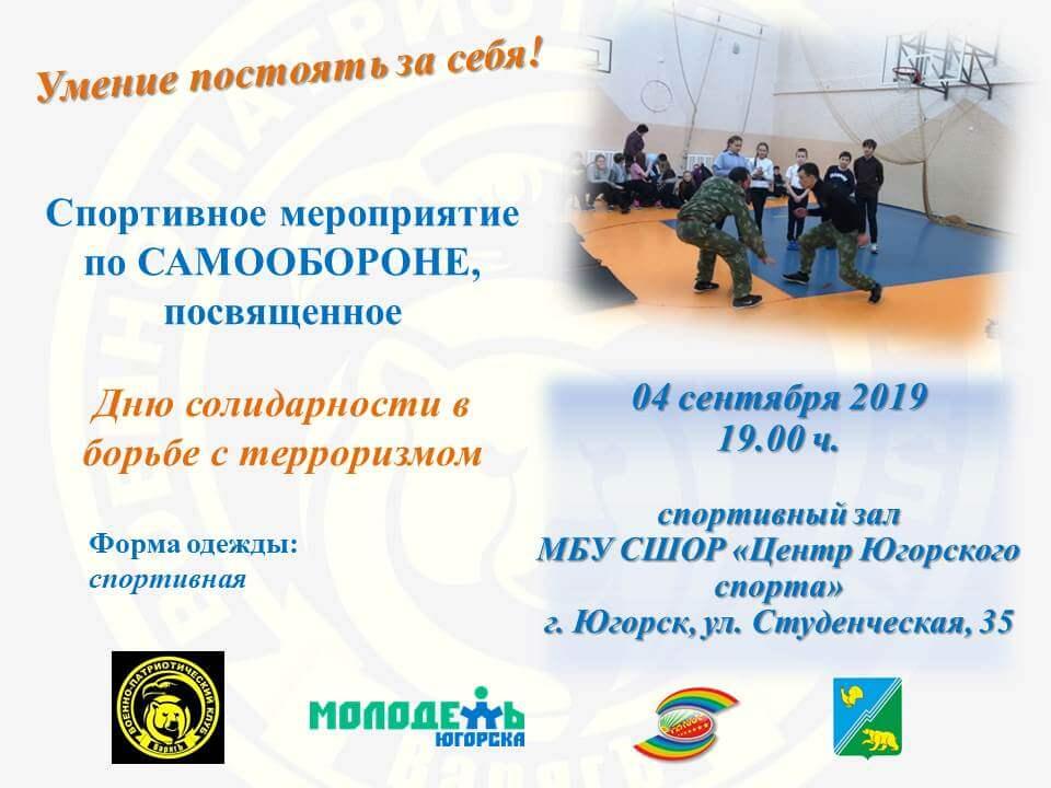 Спортивное мероприятие! 04 сентября в Югорске