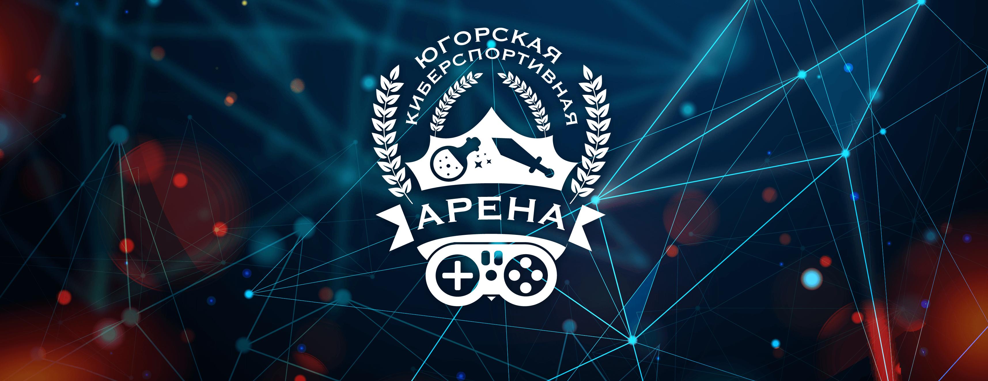 Югорская киберспортивная арена
