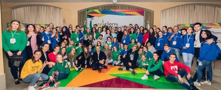 IV региональный форум «Югра молодежная»