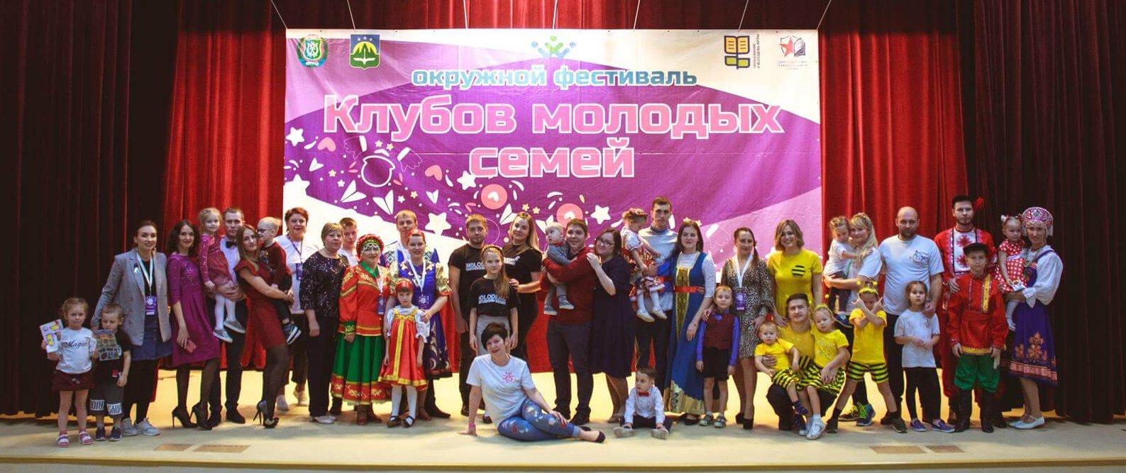 Окружной фестиваль клубов молодых семей 2019