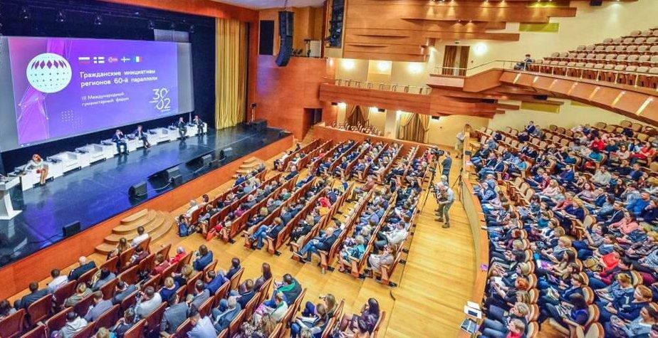 Форум «Гражданские инициативы регионов 60-й параллели»