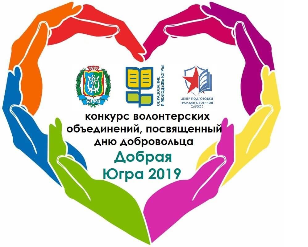 Добровольческое объединение Югорска «ЭКОс» — призеры окружного конкурса