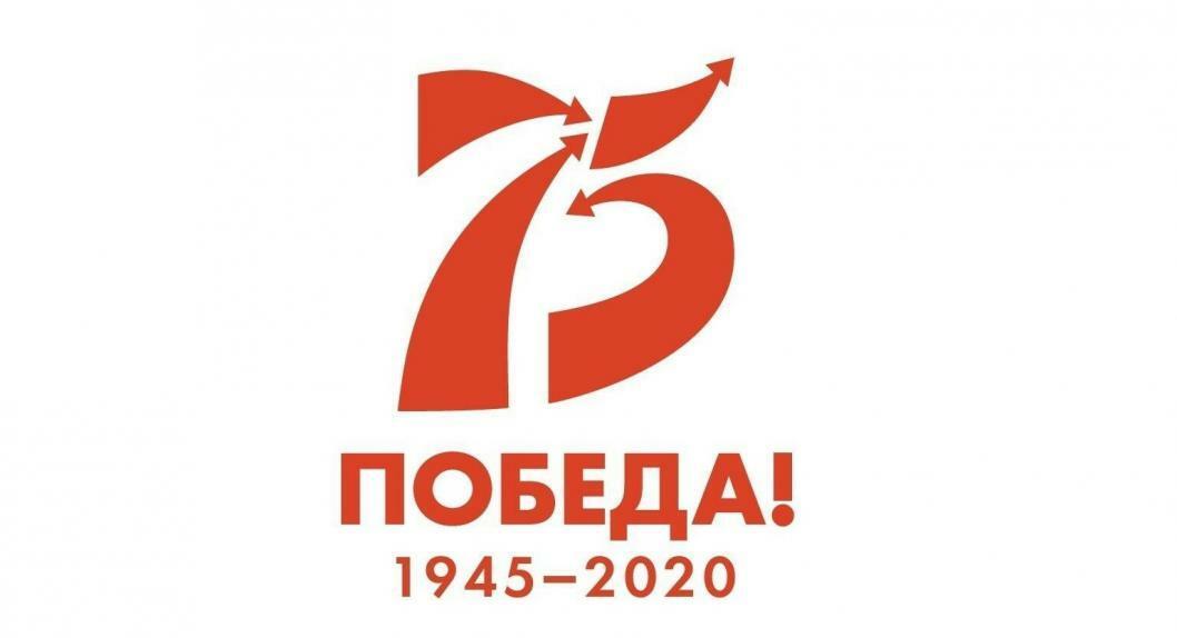 Акции, приуроченные к празднованию 75-й годовщины Победы в ВОВ в Югорске