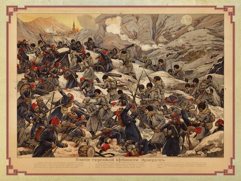 16 февраля — Эрзерумская операция