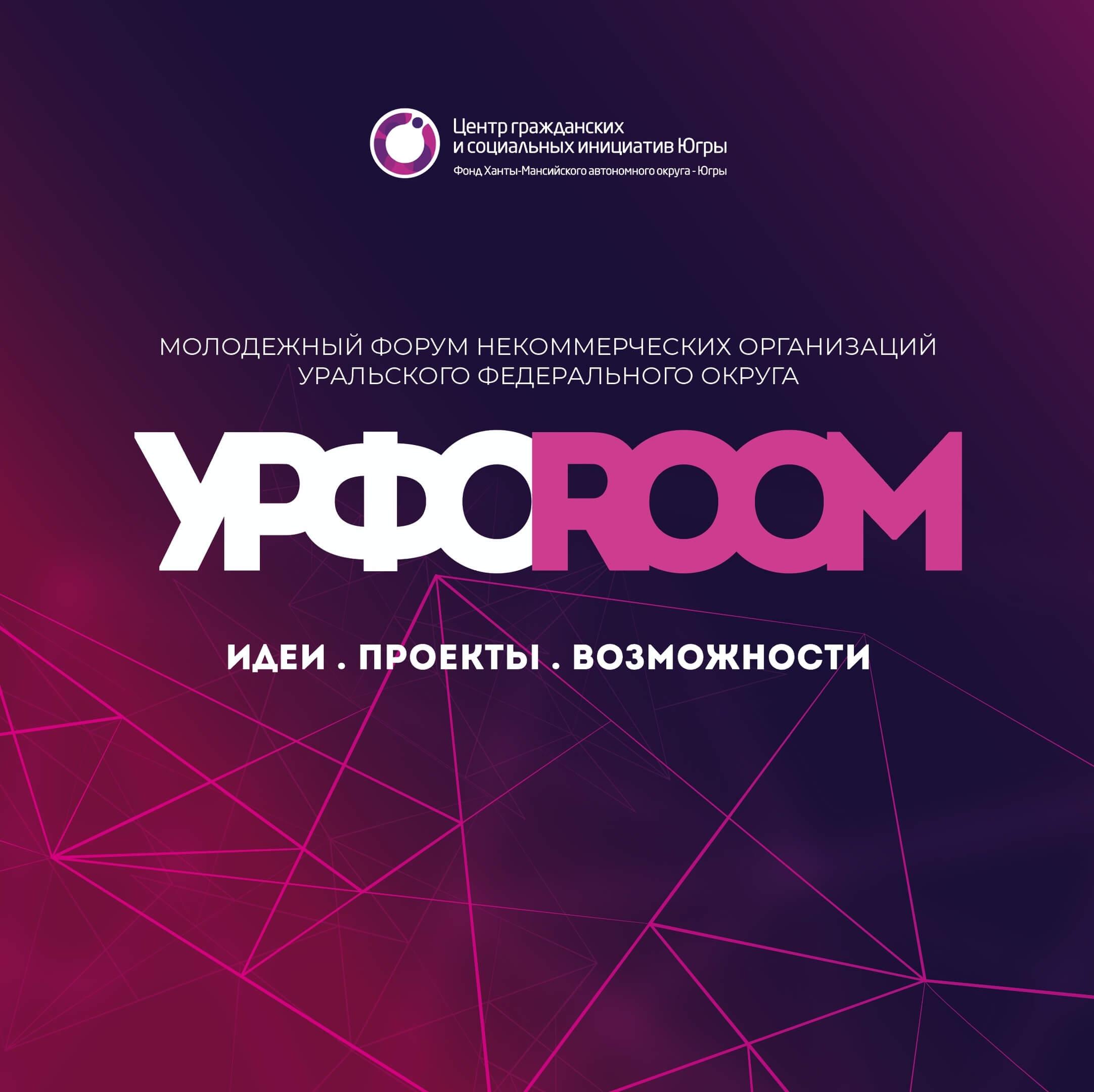 Форум некоммерческих организаций УрФО «УРФОROOM» в Сургуте