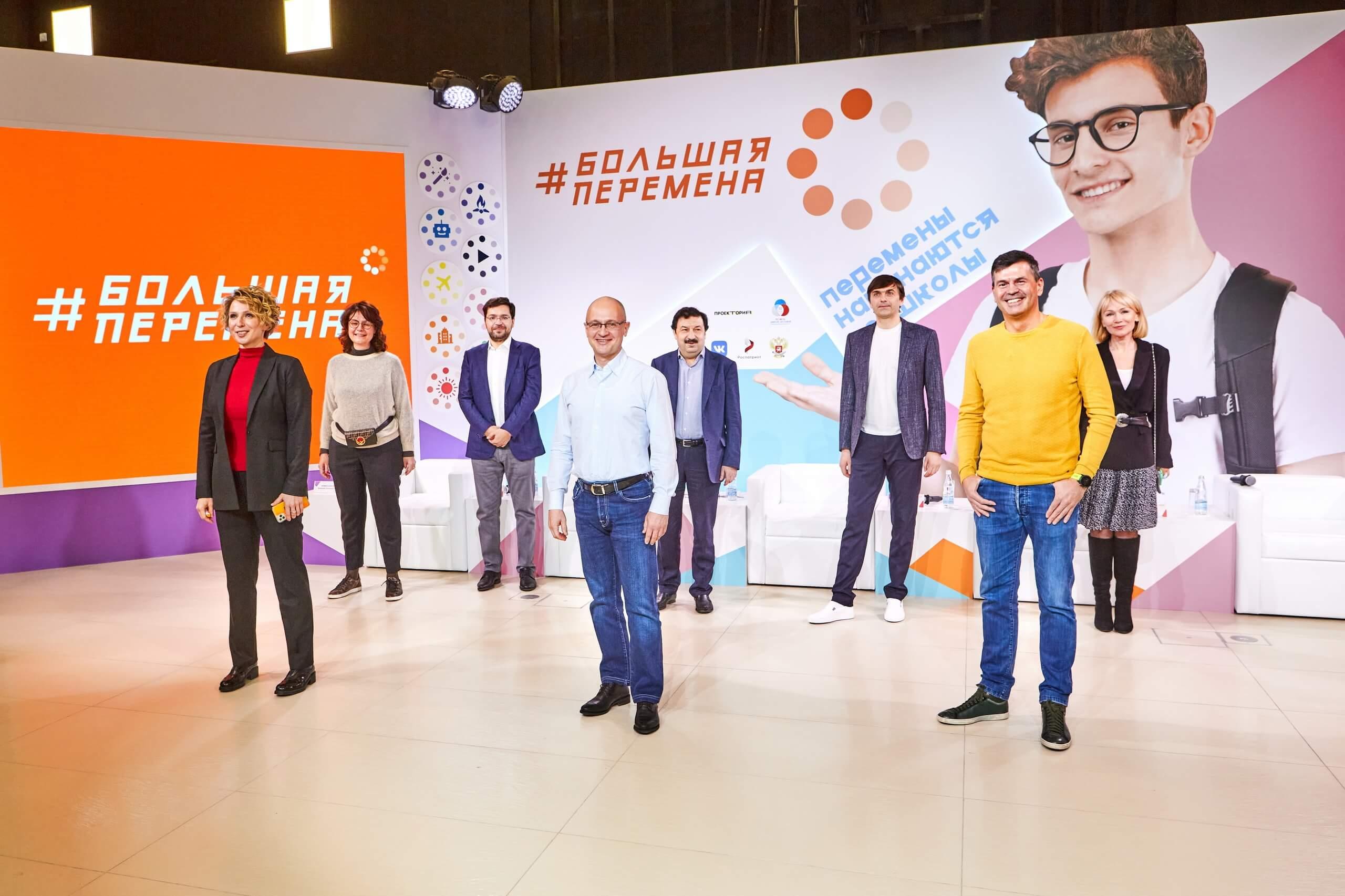 Проект «Большая перемена» для школьников в России