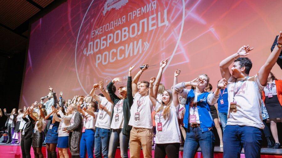 Юбилейный всероссийский конкурс «Доброволец России»