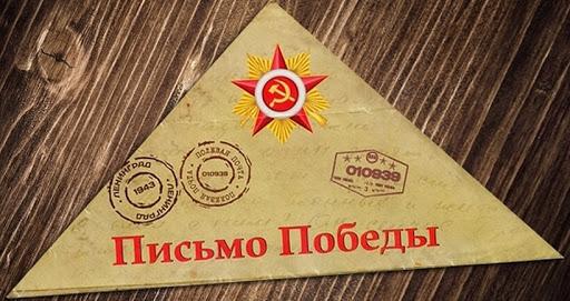 «Письмо Победы»