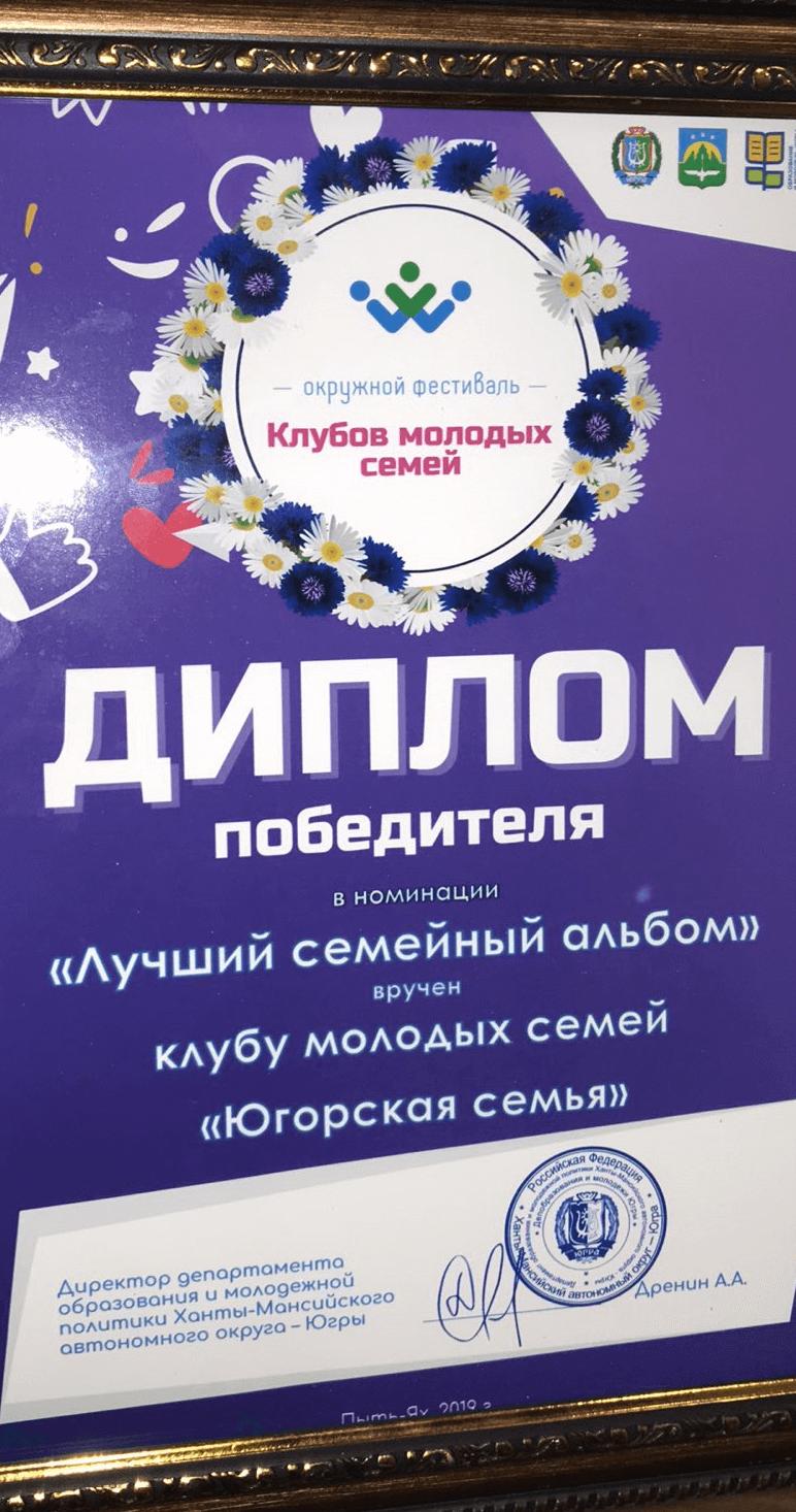 Клуб молодых семей «Югорская семья»