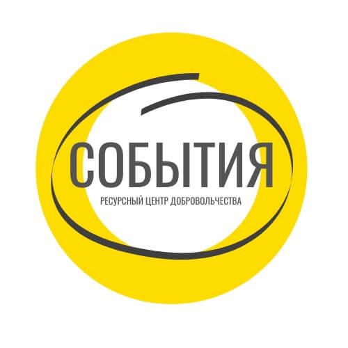 Ресурсный центр добровольчества «События»