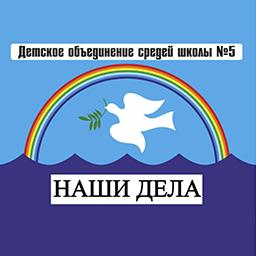 Добровольческое (волонтерское) объединение «Наши дела»