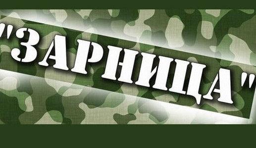 Окружная XVIII военно-спортивная игра «Зарница»