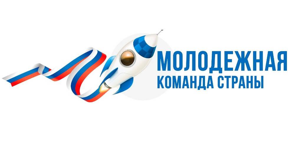 Всероссийский форум органов молодежного самоуправления