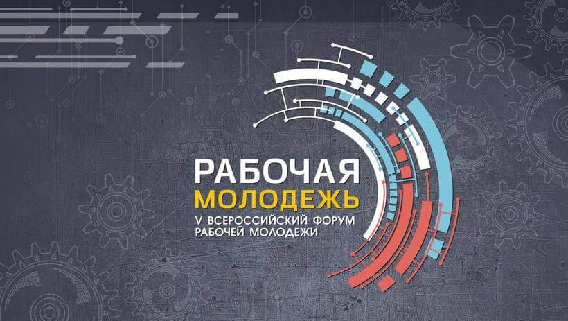 V Всероссийский форум рабочей молодежи