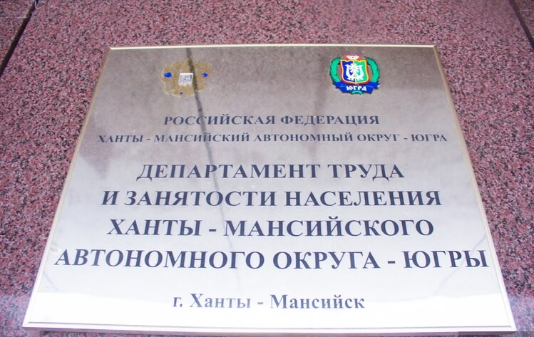 Департамент труда и занятости населения ХМАО-Югры. График личного приема граждан