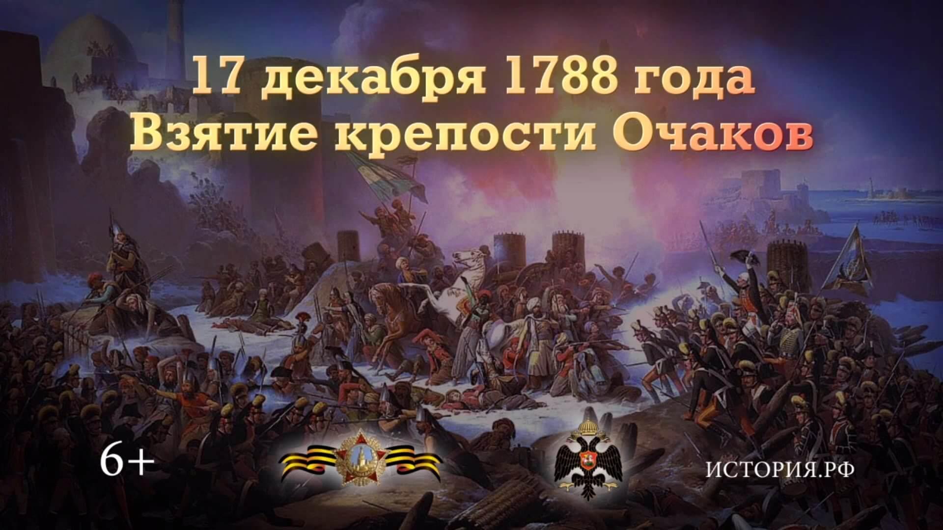 17 декабря1788 года Взятие крепости Очаков