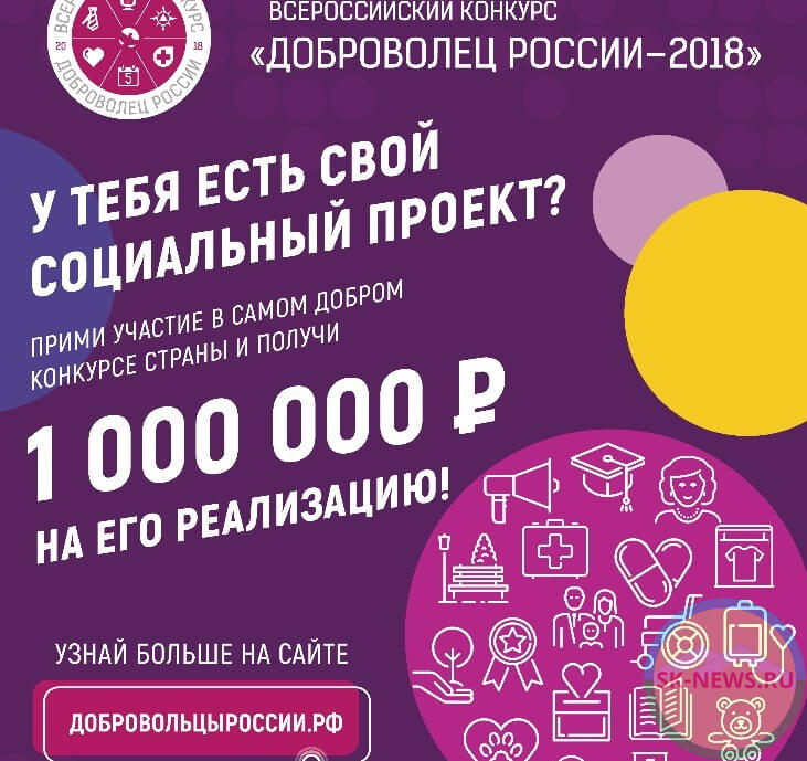 Конкурс Доброволец России — 2018