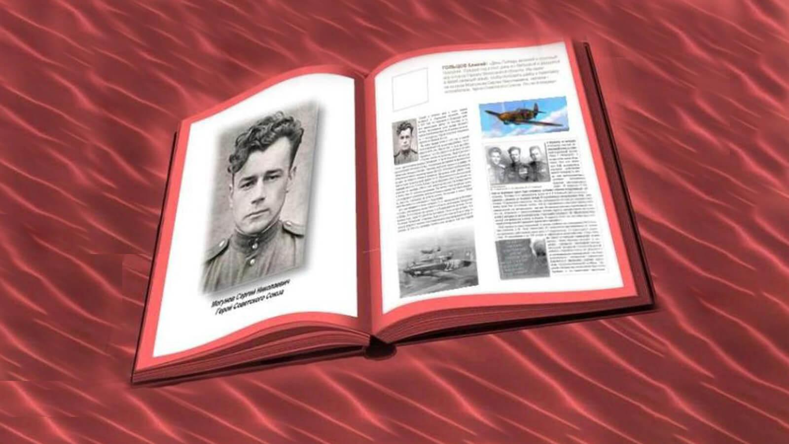 Приглашение к участию в проекте «Книга Всенародной памяти»