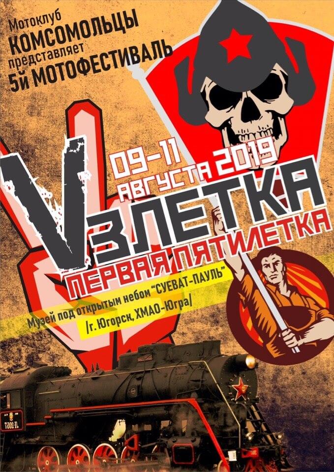 Мотофестиваль «Взлетка 2019» в Югорске