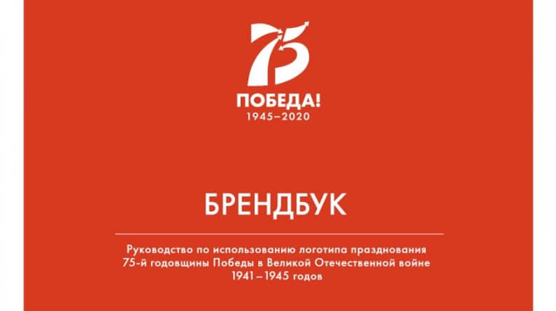 Брендбук логотипа 75-й годовщины Победы