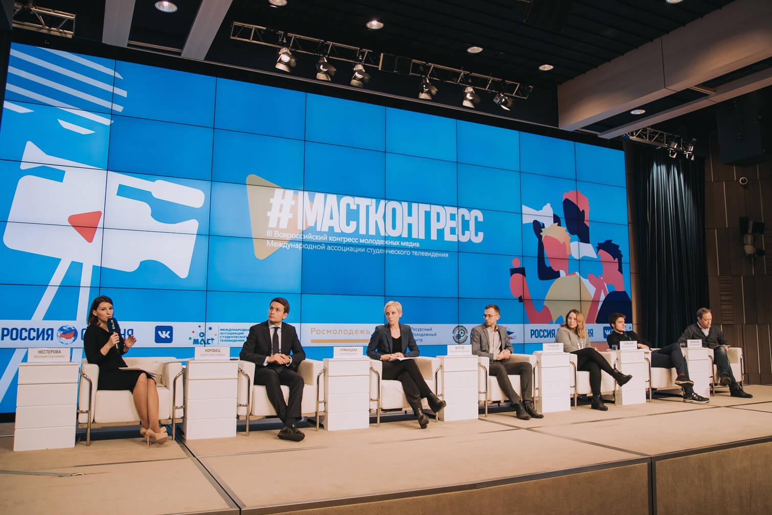 IVВсероссийский конгресс молодежных медиа