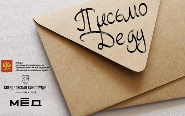 Молодежь Югорска приглашает принять участие в акции «Письмо деду»