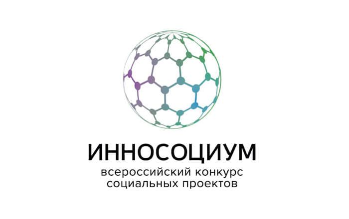 Конкурс социальных проектов «Инносоциум»