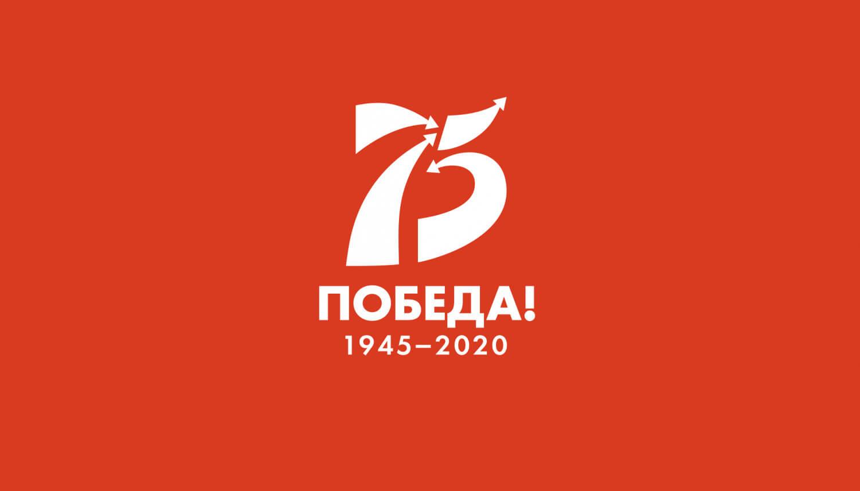 9 мая 1945 года – День Победы