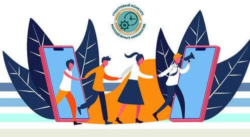 Онлайн-вебинары для Грантового конкурса молодежных инициатив