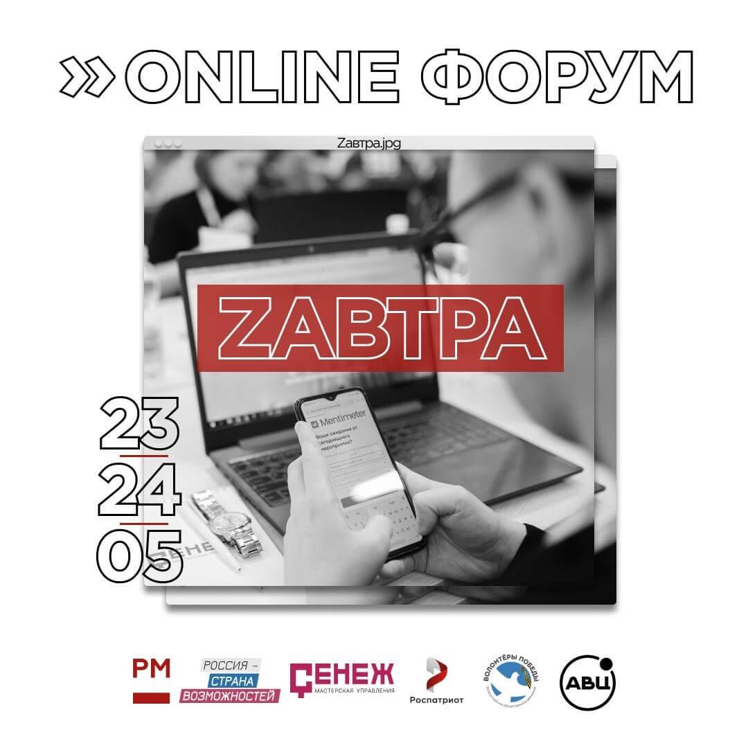 Молодежный онлайн-форум «ZАВТРА»
