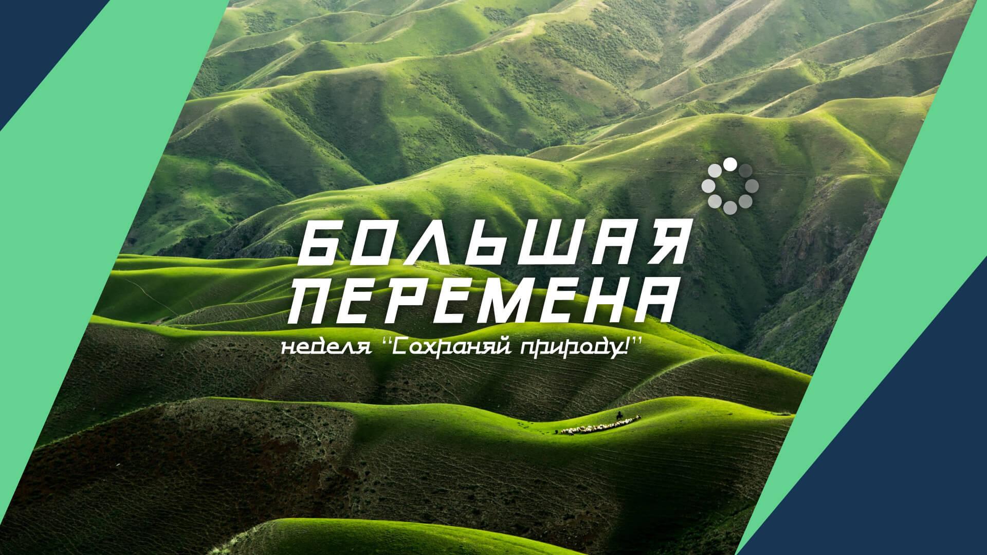 Тематическая неделя конкурса «Большая перемена» – «Сохраняй природу!»