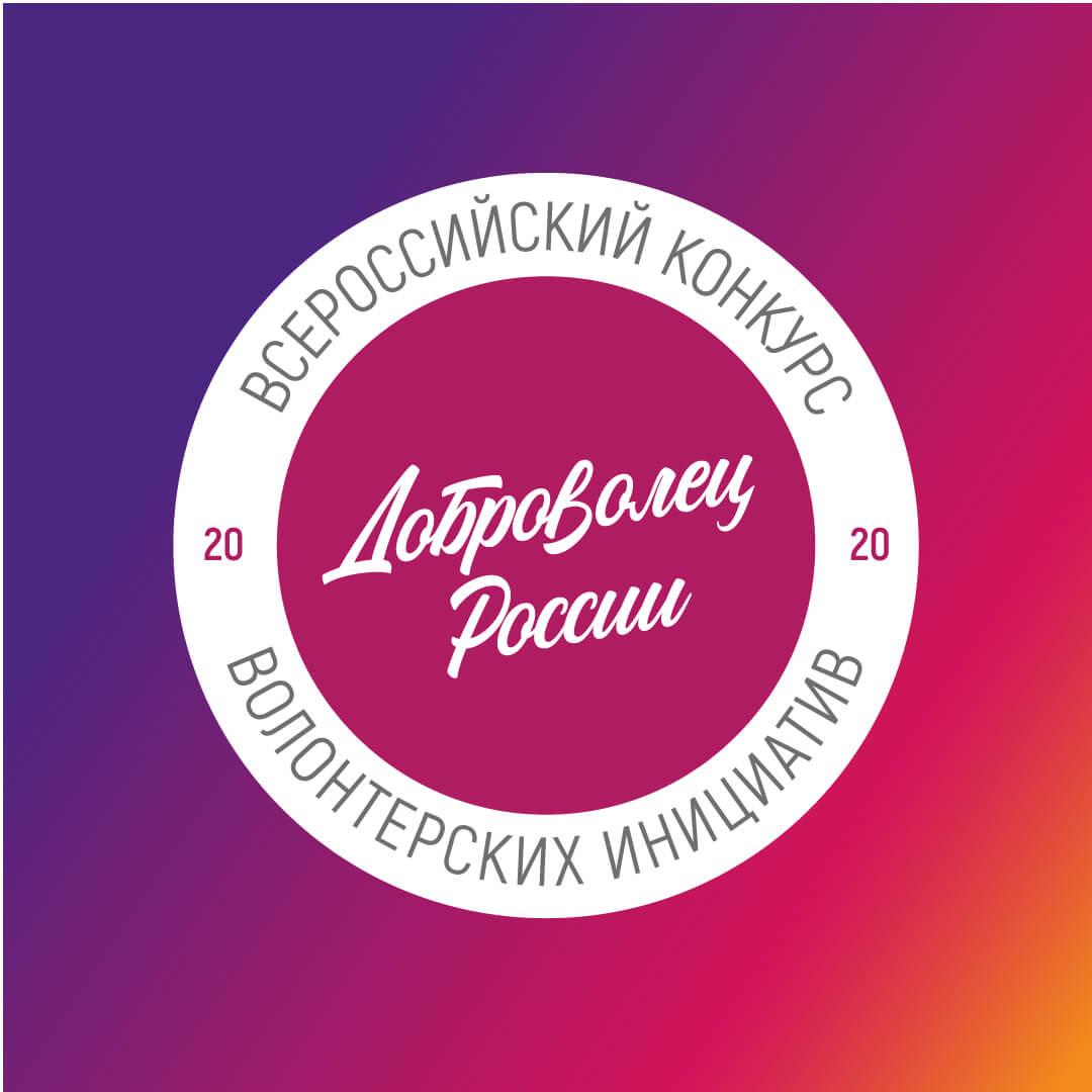Региональный этап конкурса «Доброволец России-2020» в Югре