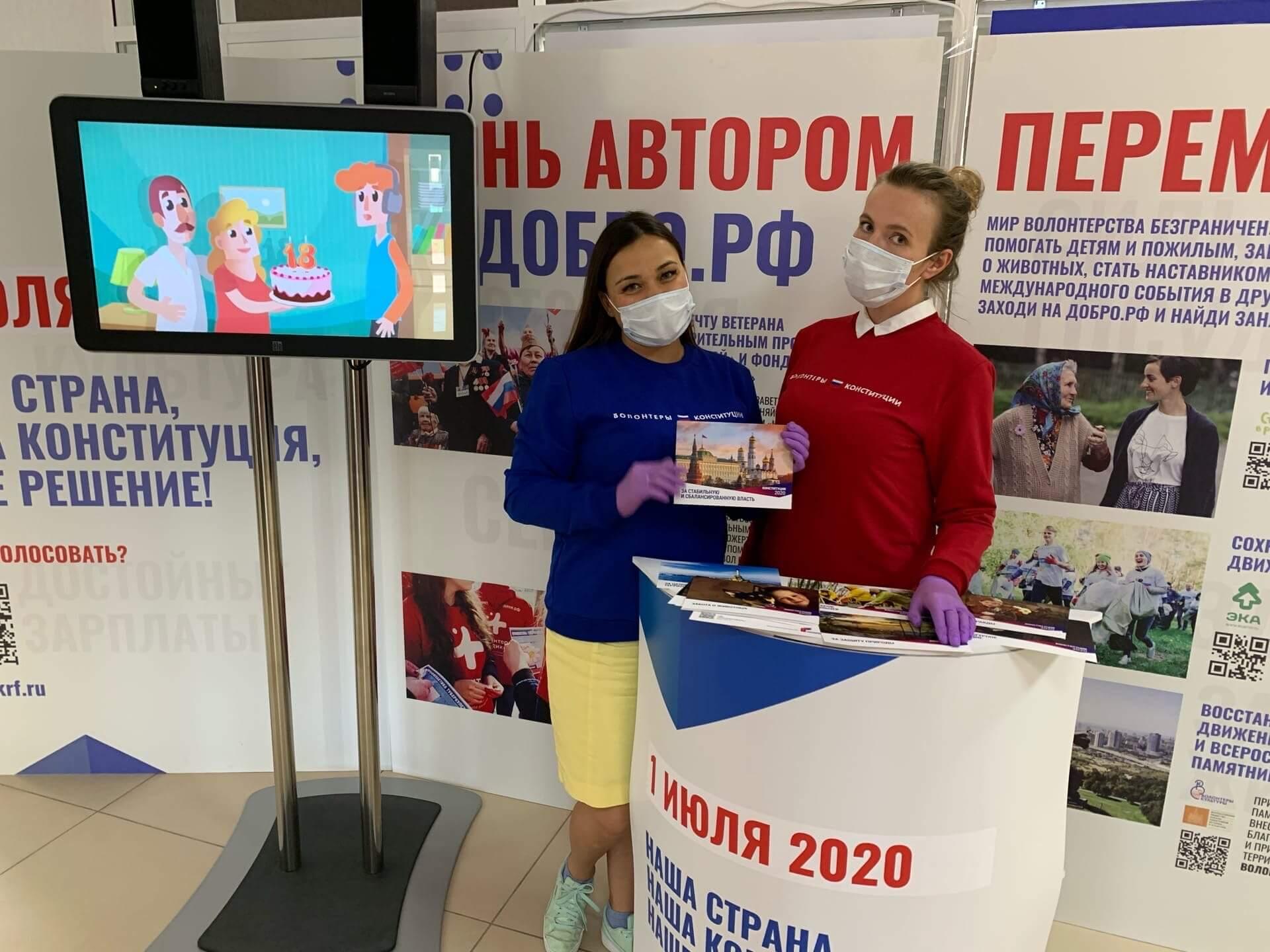 Волонтеры Конституции Югорска на информационной точке