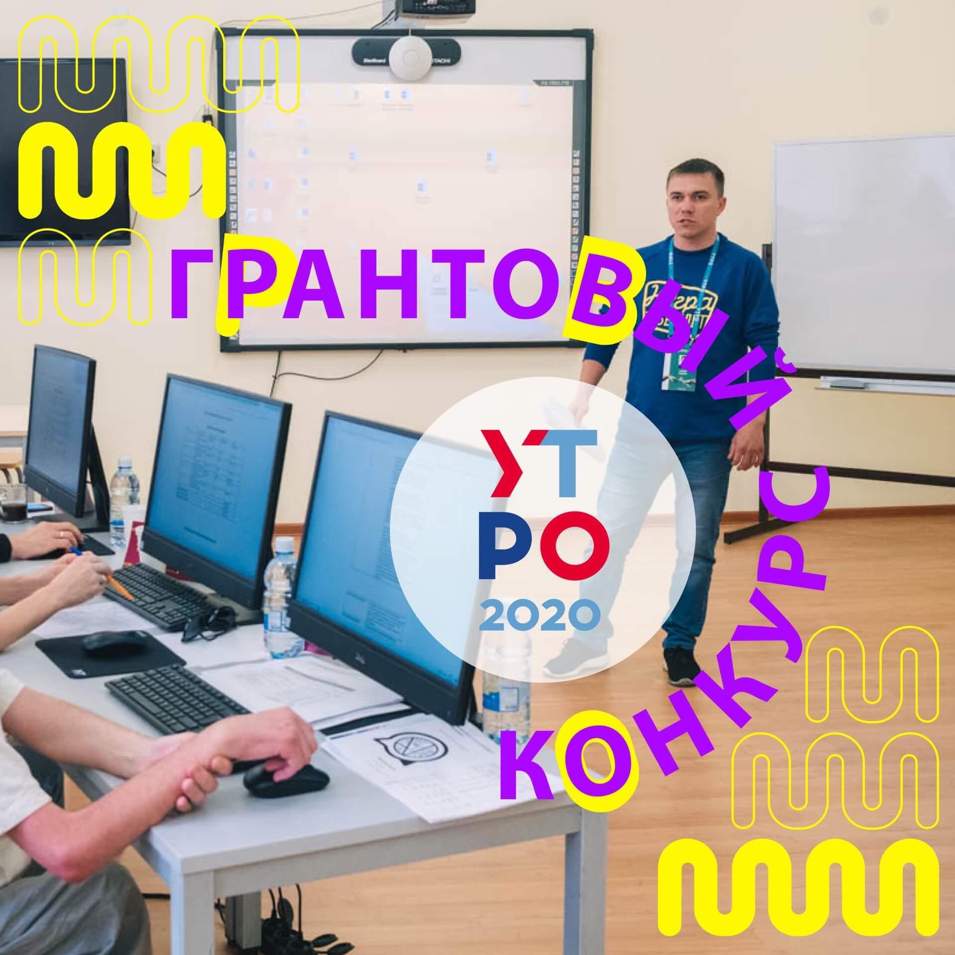 Грантовый конкурс «Росмолодежи» стартует на форуме «Утро-2020»