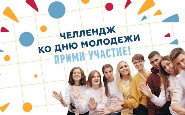 Молодежь Югорска приглашают к участию во всероссийском челлендже