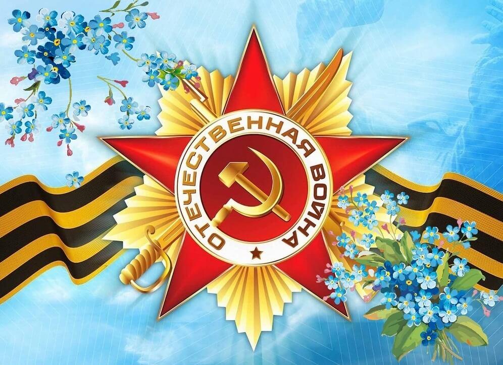 Мероприятия, приуроченные к 75-ой годовщине Победы
