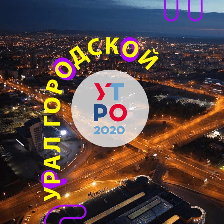Городская среда и волонтерство: об этом расскажет Югра на «Утро-2020»