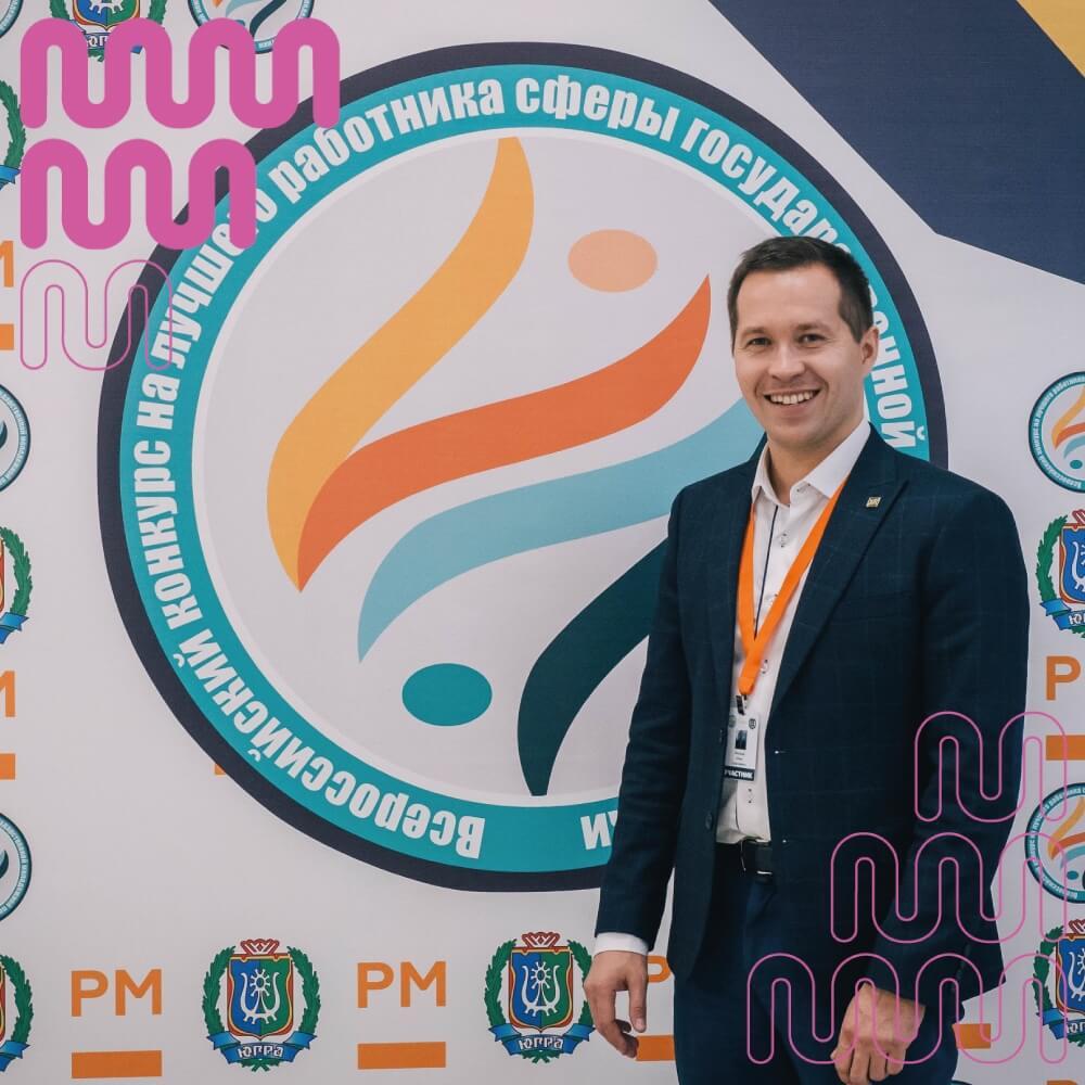 Продлен прием заявок на Всероссийский конкурс на лучшего работника сферы ГМП