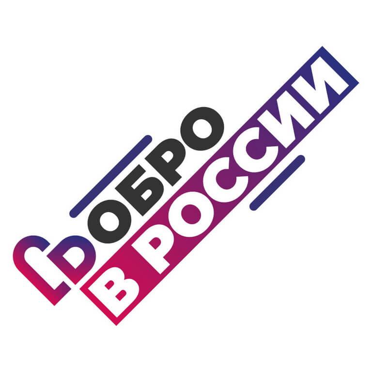 «Добро за Уралом» – окружной форум в онлайн-формате!