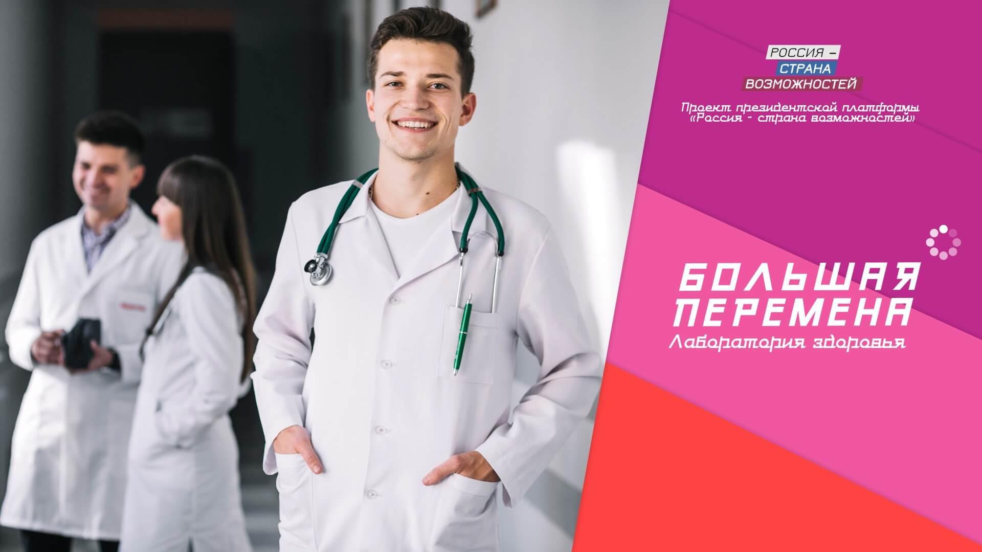 Тематическая неделя конкурса «Большая перемена» – «Лаборатория здоровья»