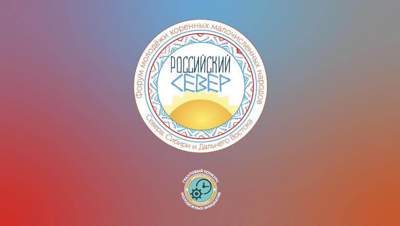 Регистрация на форум «Российский Север» открыта!